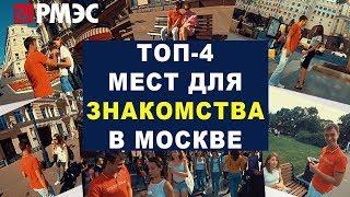 ГДЕ ПОЗНАКОМИТЬСЯ. Топ 4 мест для знакомств с девушками. Где можно познакомиться с девушкой в Москве