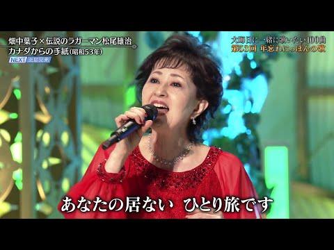 にっぽんの歌 2020  畑中葉子×松尾雄治 カナダからの手紙