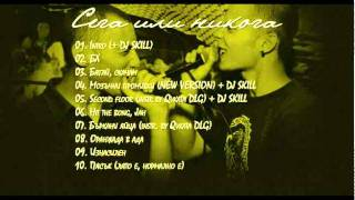 Chukito - Second Floor (instr. Qvkata DLG)  + DJ SKILL