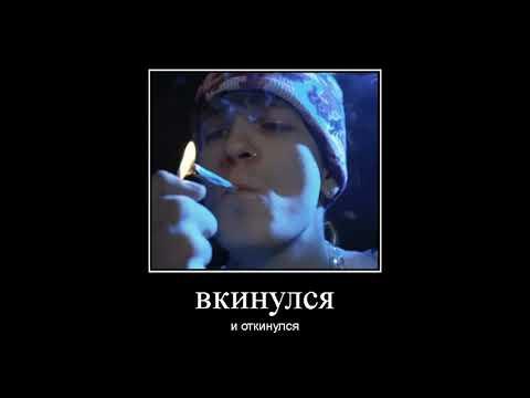 Soda luv – G-Shokk (feat. OG Buda) (Минус)