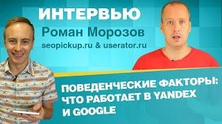 Поведенческие факторы в Yandex и Google: как на этом зарабатывает Userator [Роман Морозов]
