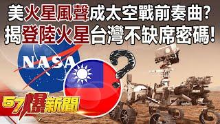美「火星風聲」成太空戰前奏曲? 揭「登陸火星」台灣不缺席密碼!-馬西屏 徐俊相《57爆新聞》精選篇 網路獨播版-1900-4