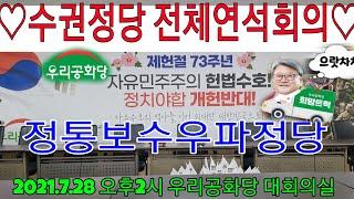 수권정당 전체연석회의