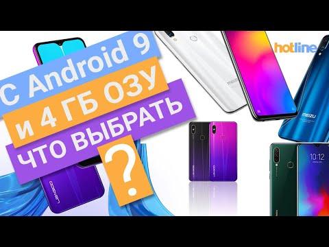 Недорогие смартфоны с Android 9 и 4 ГБ оперативной памяти