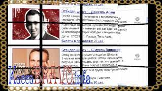 Афиша Израиль, Новости 6-2-2011 Билеты в Касса Bravo!