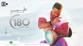 تامر حسني - ده انا بابا Tamer Hosny - Da Ana Baba