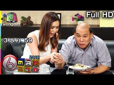 ตลก 6 ฉาก | 3 ธ.ค. 59 Full HD