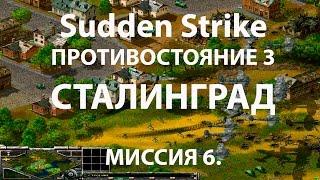 Sudden Strike Миссия Сталинград. Прохождение на статистику