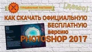 Как скачать бесплатный официальный Photoshop