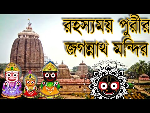 The Mysterious Puri Jagannath Temple   রহস্যময়  পুরীর জগন্নাথ মন্দির   Mayabi