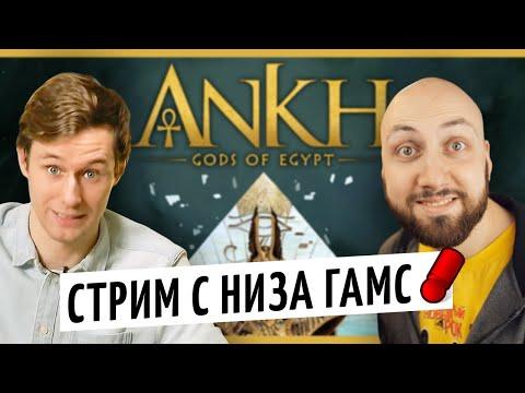 ANKH — играем в Tabletop Simulator с Низа Гамс