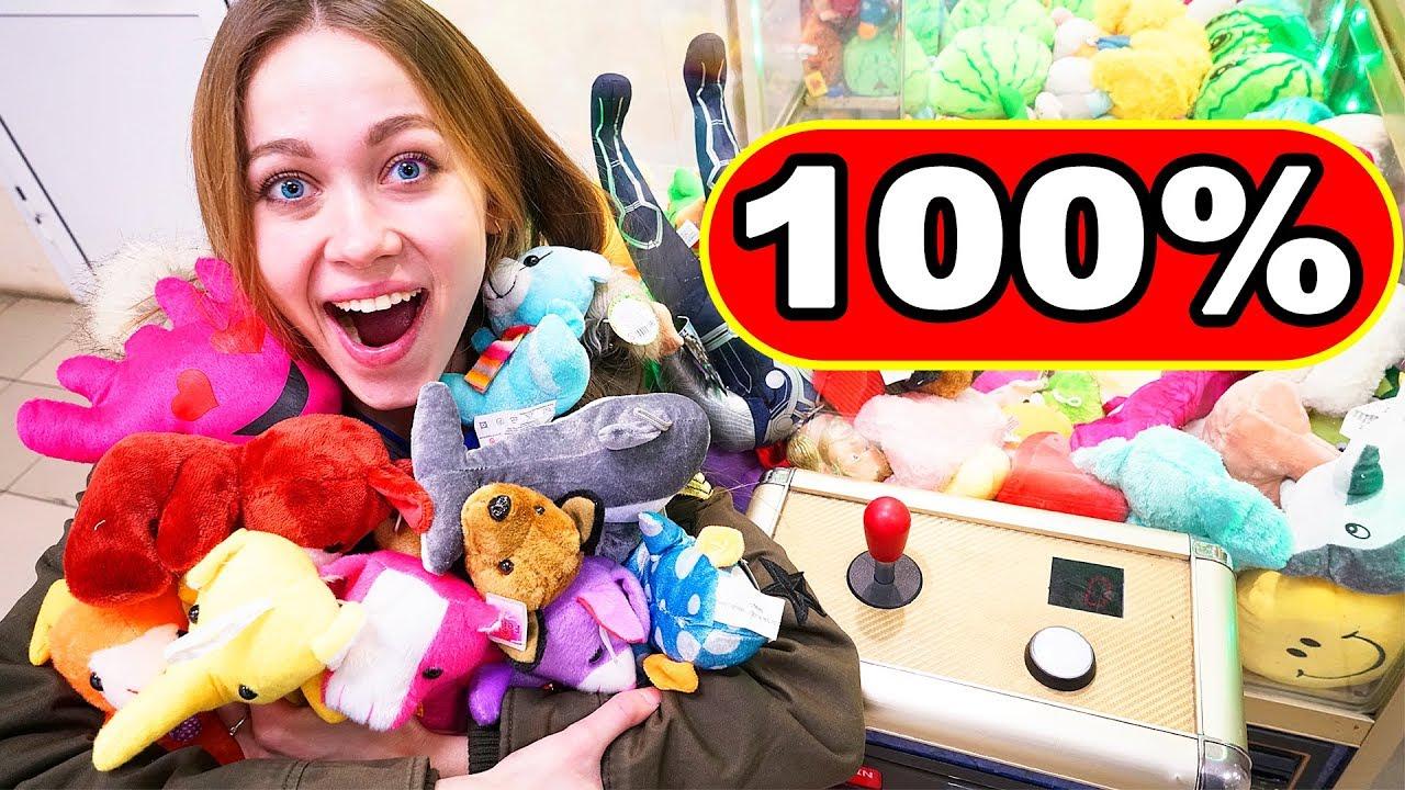 как выиграть в игровые автоматы с игрушками