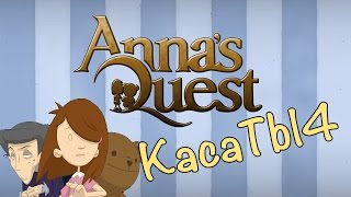 Anna's quest - 19 серия [Сорвали свадьбу^_^ часть 2]