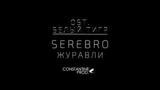 SEREBRO - Журавли (OST. Белый тигр)