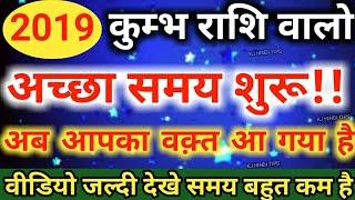 कुम्भ राशि ♒ जून, जुलाई, अगस्त 2019 Kumbh Rashi june Kumbh Rashi july Kumbh Rashi august