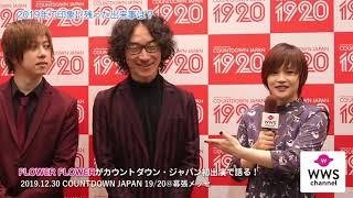 FLOWER_FLOWER #CDJ1920 #カウントダウン・ジャパン1920 12月28日(土)から31日(火)まで、国内最大の年越しフェス「rockin'on presents COUNTDOWN JAPAN ...