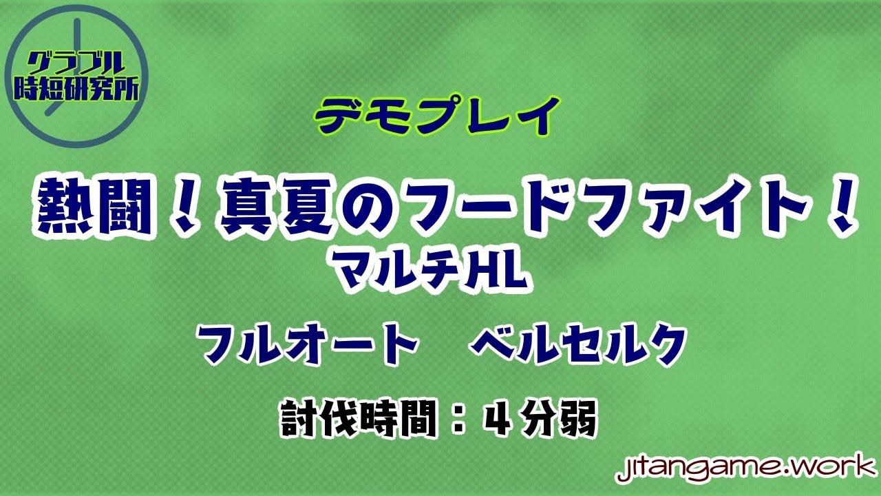 【グラブル】フルオート 『熱闘!真夏のフードファイト!』マルチHL