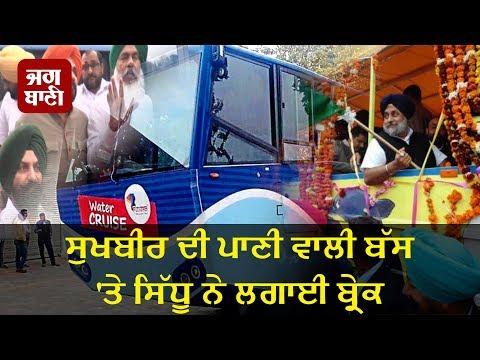 Navjot Singh Sidhu puts hand breaks on Sukhbir Badal's water cruises dream in Tarn Taran