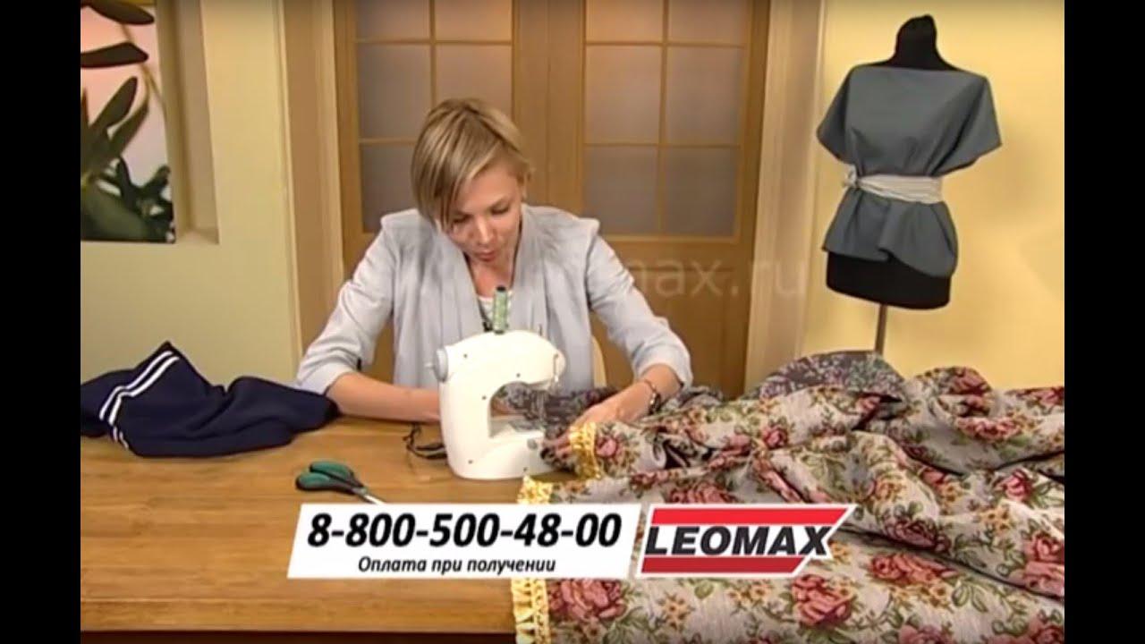 Уважаемые покупатели!. В хобби-гипермаркетах леонардо вы можете получить консультацию специалиста и попробовать в действии любую швейную машинку тм micron совершенно бесплатно!. А при оформлении покупки, вам будет оказана профессиональная помощь с первичной настройкой швейной.