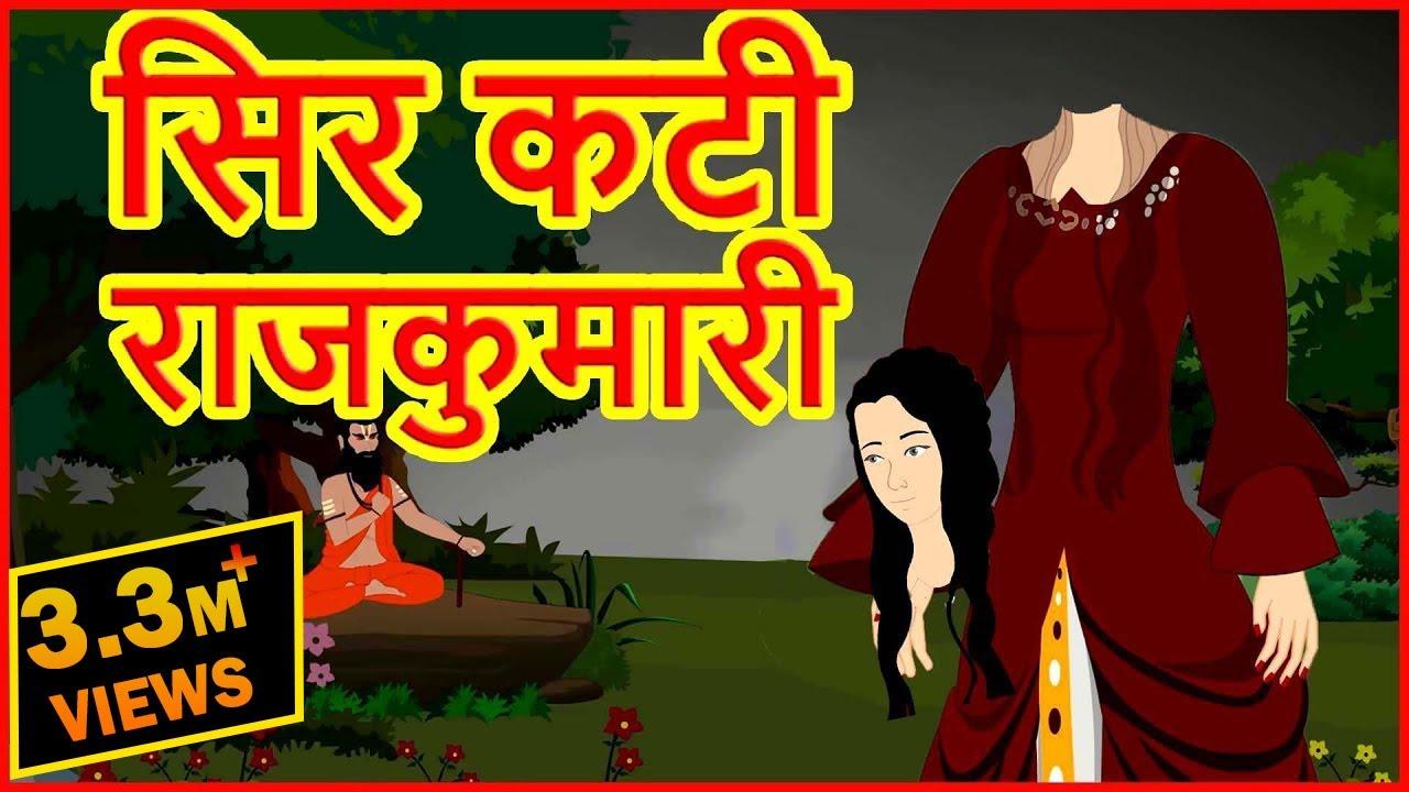सिर कटी राजकुमारी | Hindi Cartoons Video For Kids | Horror Cartoons | Maha Cartoon TV Adventure