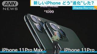 アップルが新型iPhone発表 新機種はどう進化した?(19/09/11)