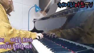 [제이피아트] 아이유 IU _ 마음을 드려요 피아노 연주 | 사랑의 불시착 ost | 드라마ost