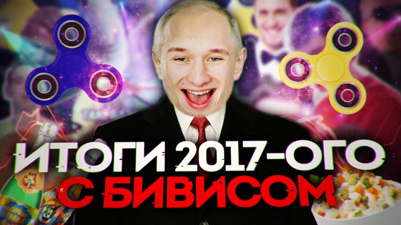 ИТОГИ 2017 С БИВИСОМ