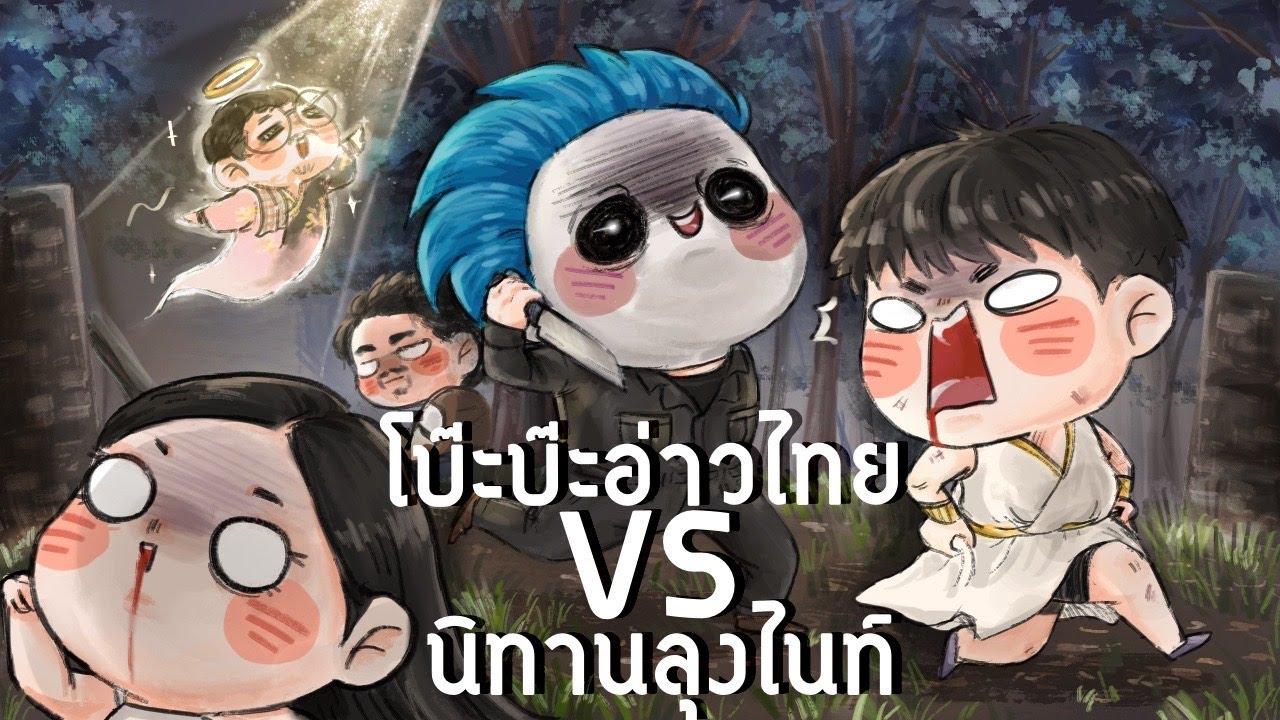โบ๊ะบ๊ะอ่าวไทย vs นิทานลุงไนท์ เควสโรลเพลย์สลับทีม - Dead By Daylight