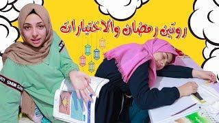 روتين الامتحانات في رمضان !! شوفوا مشتريات بابا !!