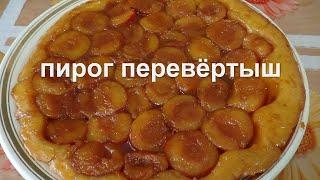 """Пирог со сливами Тарт-татен, рецепт Елены, """"Мама на все руки"""""""