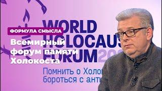 Всемирный форум памяти Холокоста: почему это важно для нашего будущего? * Формула смысла (24.01.20)
