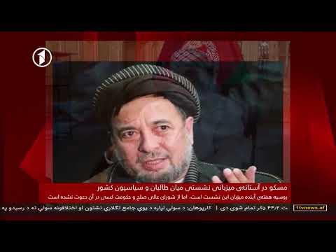Afghanistan Dari News 01.02.2019 خبرهای افغانستان