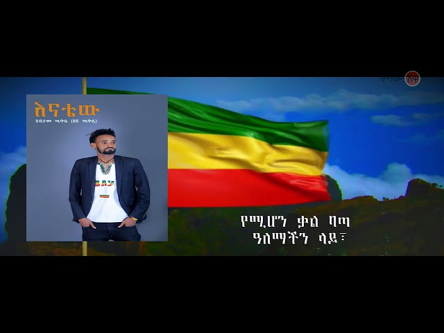 Ethiopian Music : Habtamu Chaklie (Enatew) ሃብታሙ ጫቅሌ (እናቴው) New Ethiopian Music 2021(Official Video)