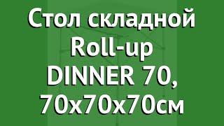 Стол складной Roll-up DINNER 70, 70х70х70см (Trek Planet) обзор 70669 производитель Girvas (Китай)