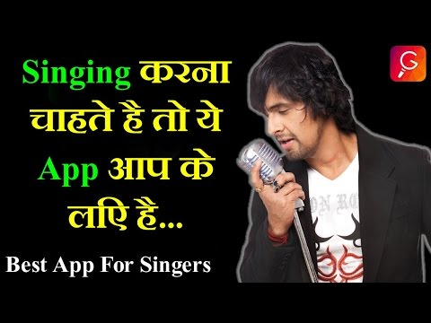 Singing करना चाहते है तो ये app आप के लिए है    This app is for you if you want to singing - By TIIH