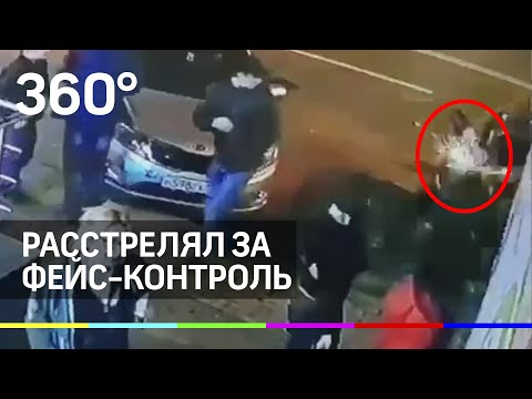 Чеченец расстрелял в упор охранника клуба