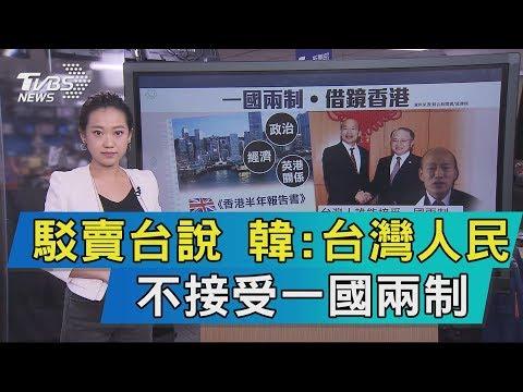 【說政治】駁賣台說 韓:台灣人民不接受一國兩制