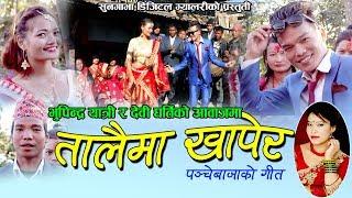 New Nepali Panchebaja Song 2018    तालैमा खापेर   By Bhupindra Yatree & Devi Gharti