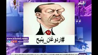 سيادة مصر خط أحمر.. أحمد موسى يطلق هاشتاج #أردوغان_ينبح.. فيديو
