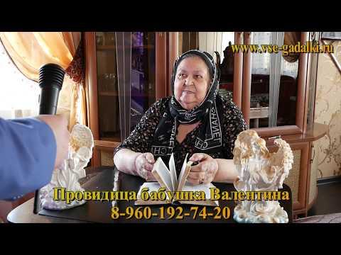 адреса бабушек которые снимают порчу с глаз приворот в кирове