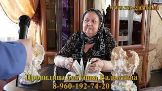 Бабушка Валентина