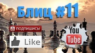 Шахматные партии #11 смотреть шахматы видео онлайн на русском ♕ Live blitz chess online