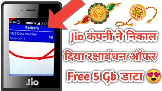 Jio Phone Raaksha Bandhan Offer,Jio Phone Free Internet Offer Update,Jio Phone New Update Today