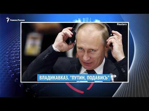 Кадыров под подошвой, охота на салафитов и 'Путин, подавись'
