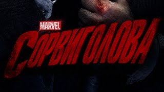 Сорвиголова / Daredevil - трейлер #2 (русский язык)