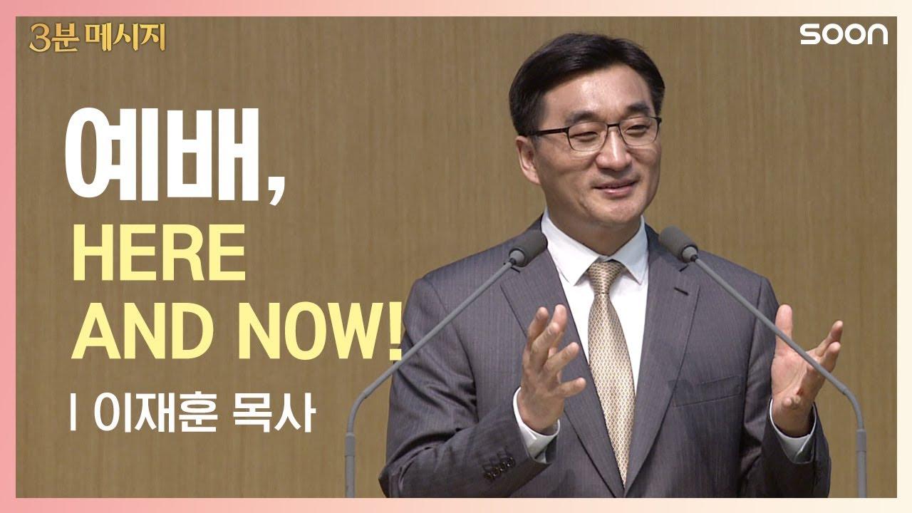 일터와 예배 - 이재훈 목사 (Work and Worship - Pastor Lee Jae Hoon) @ CGNTV SOON 3분 메시지