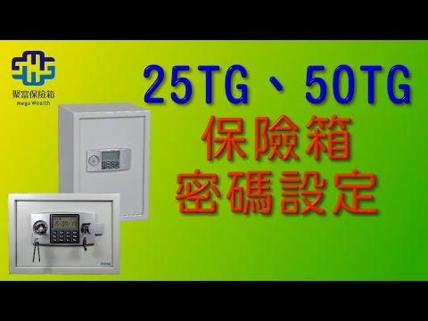 弘瀚科技館  聚富全功能電子密碼保險箱 25TG