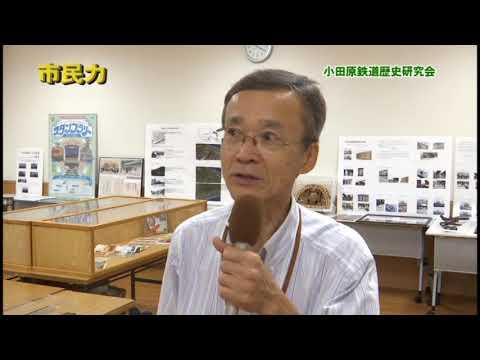 市民力 Vol.116「小田原鉄道歴史研究会」