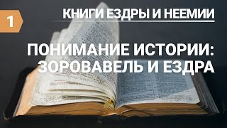 Субботняя школа (СШ АСД) Урок №1 Понимание истории: Ездра и Неемия