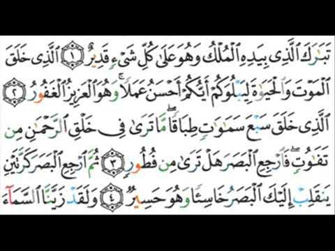 Bacaan Sebelum Tidur Al Mulk